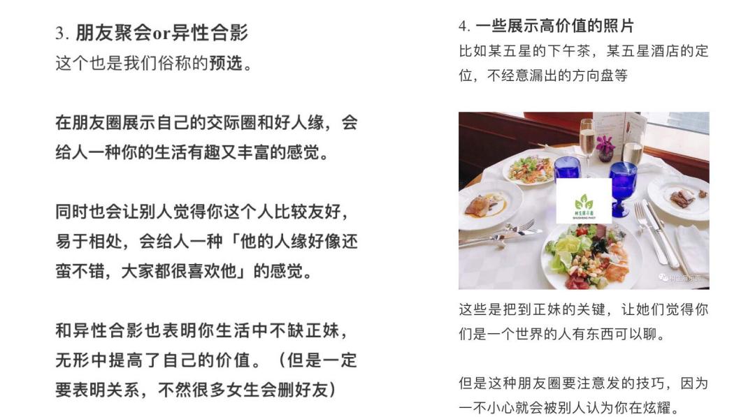 """""""上海名媛""""背后的装富产业链插图(10)"""