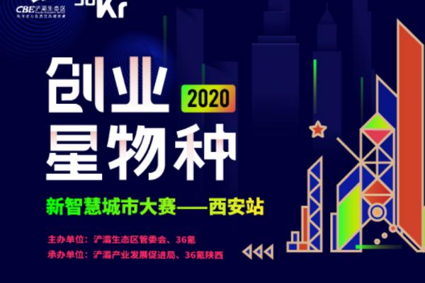 「新智慧城市」西安站创业大赛即将开启 !