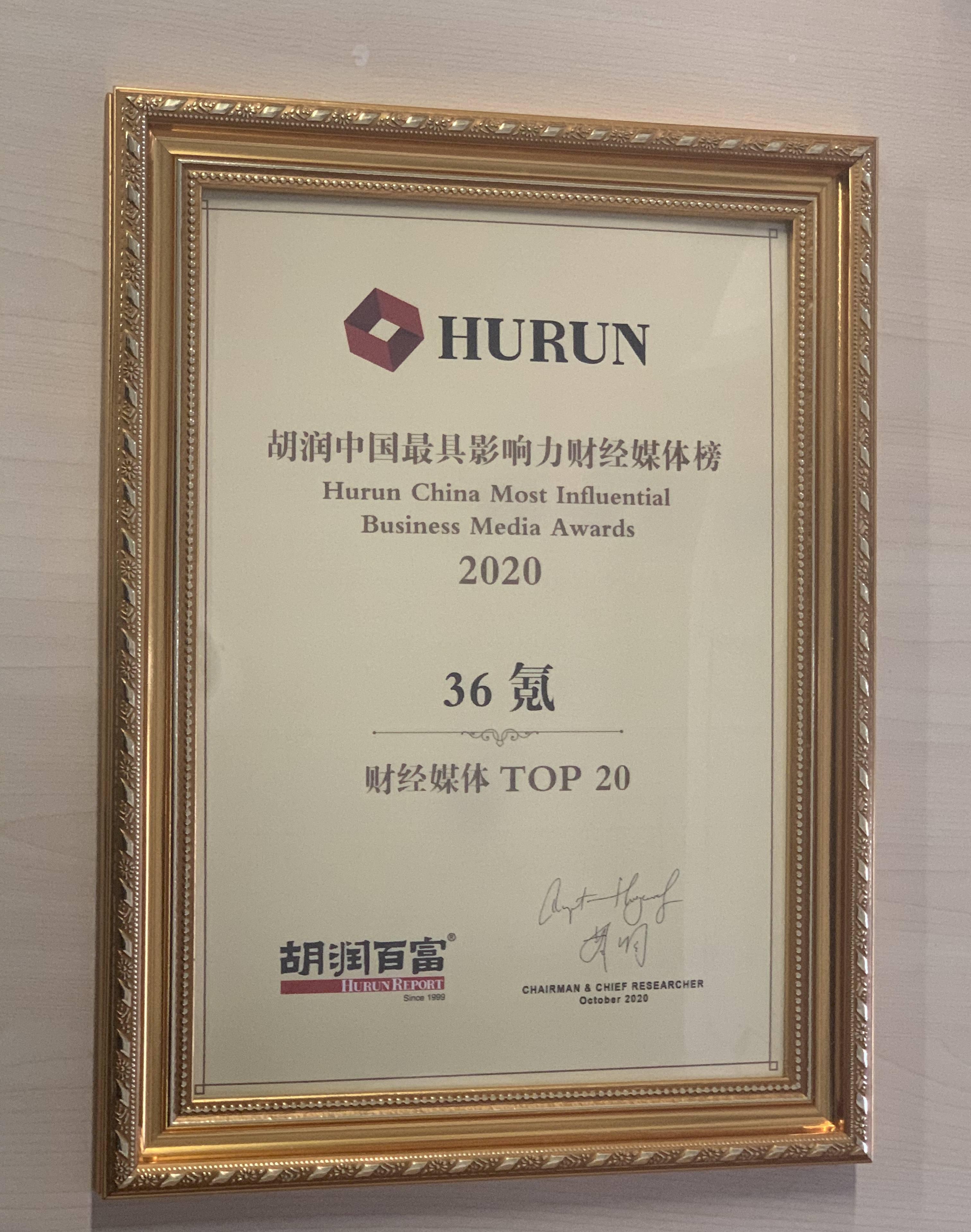 """36氪获评""""2020胡润中国最具影响力财经媒体榜TOP20"""""""