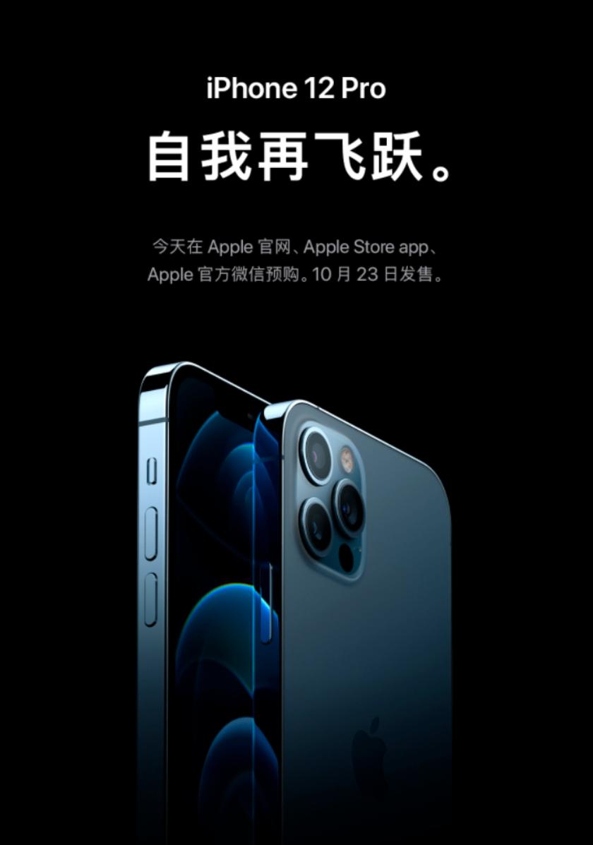 两款新iPhone正式在Apple官网、Apple Store App、 Apple官方微信开启预购