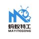 蚂蚁特工-网易互客SCRM的合作品牌