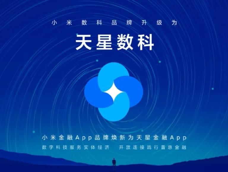 小米数科品牌升级为天星数科,小米金融 App 同步更名