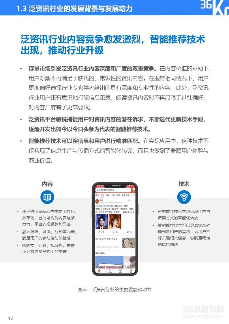 2020年中国泛资讯行业研究报告插图10