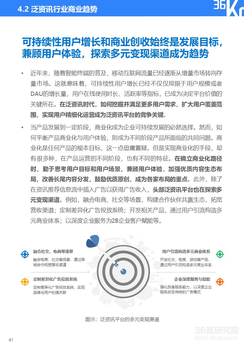 2020年中国泛资讯行业研究报告插图41