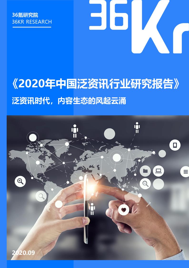 2020年中国泛资讯行业研究报告插图