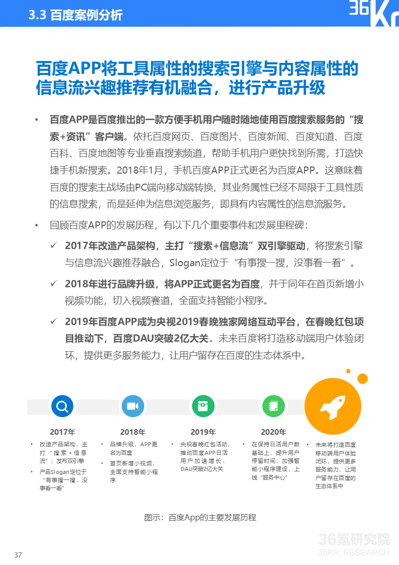 2020年中国泛资讯行业研究报告插图37