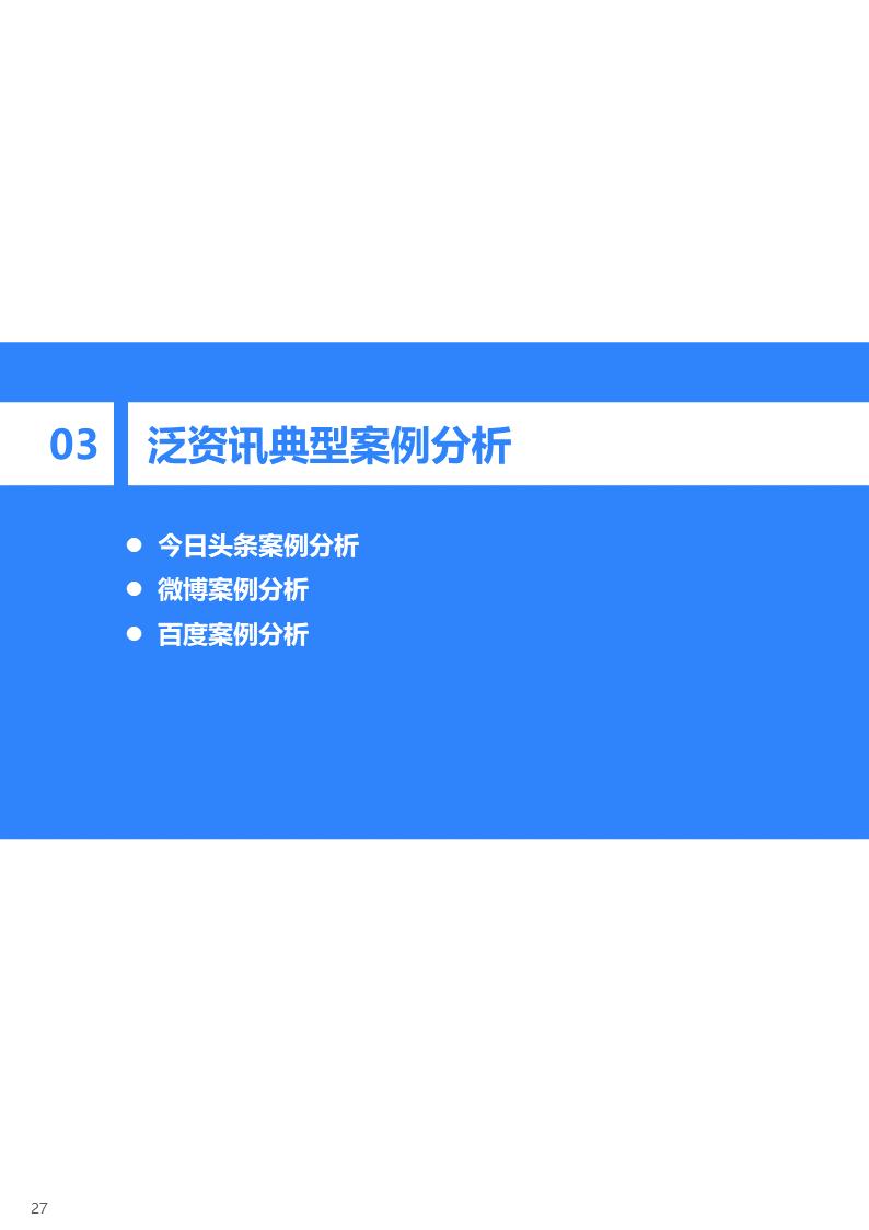 2020年中国泛资讯行业研究报告插图27