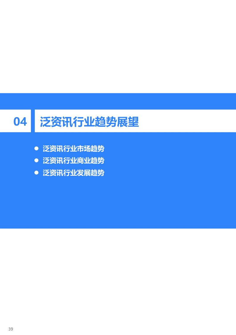 2020年中国泛资讯行业研究报告插图39