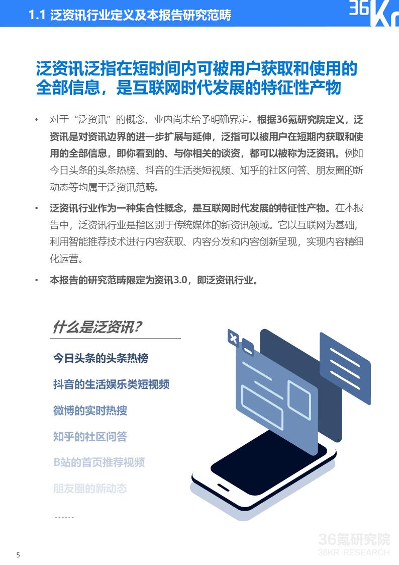 2020年中国泛资讯行业研究报告插图5