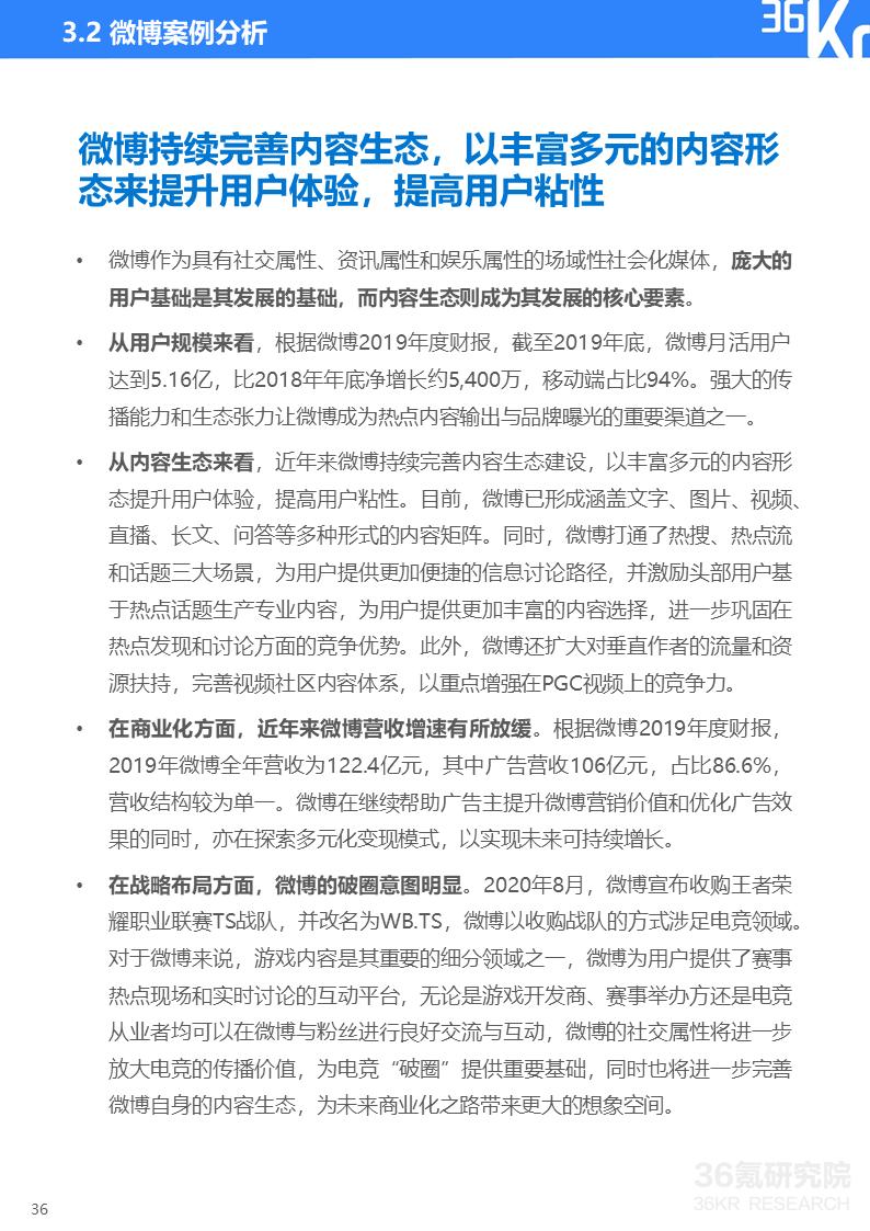 2020年中国泛资讯行业研究报告插图36