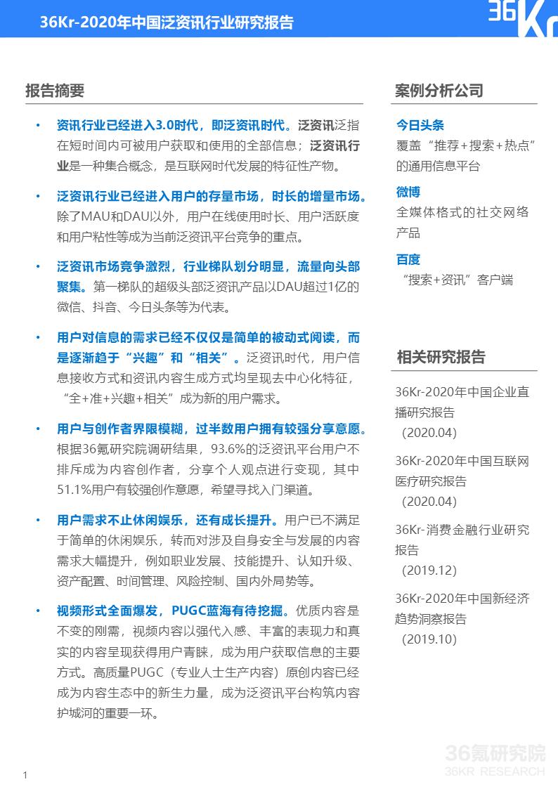 2020年中国泛资讯行业研究报告插图1