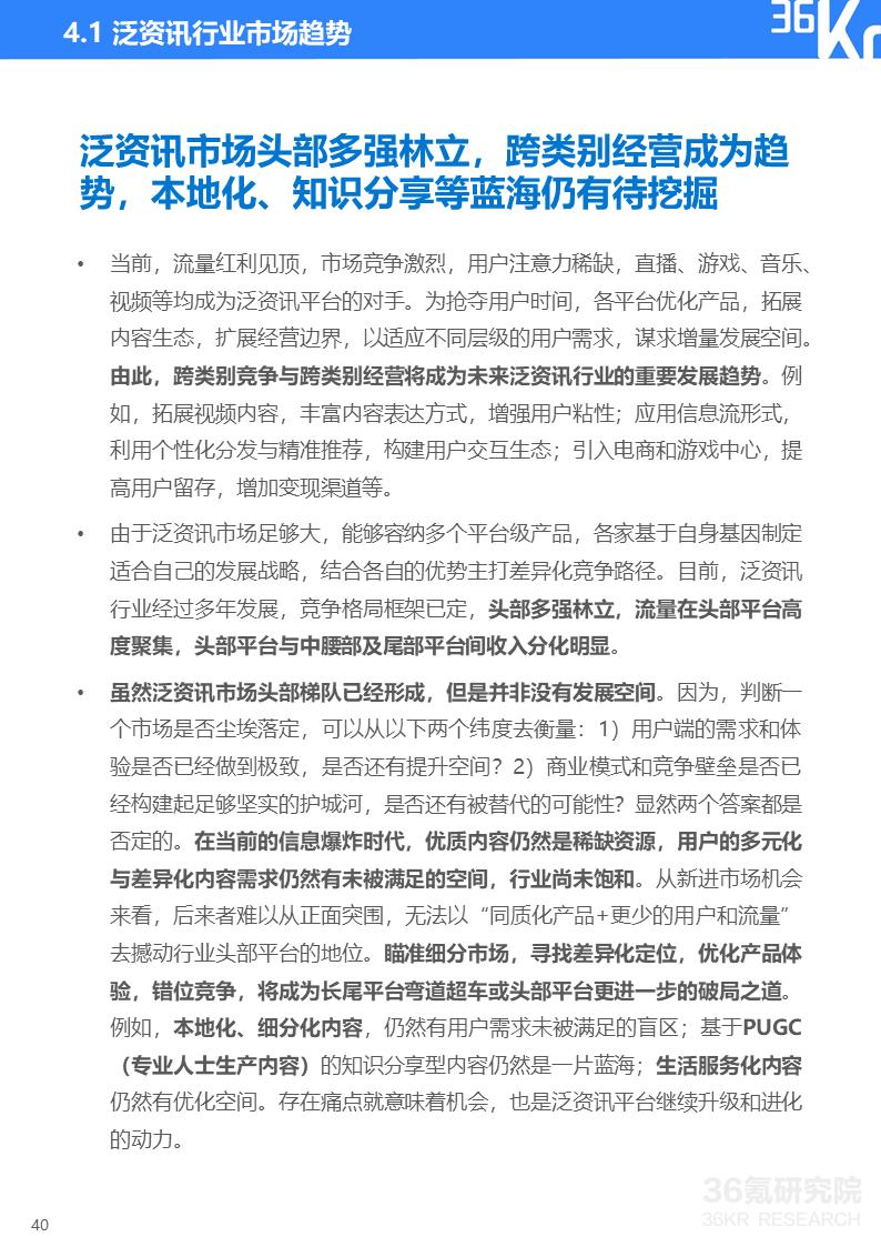 2020年中国泛资讯行业研究报告插图40