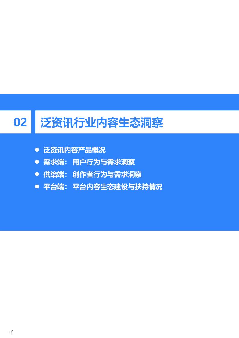 2020年中国泛资讯行业研究报告插图16