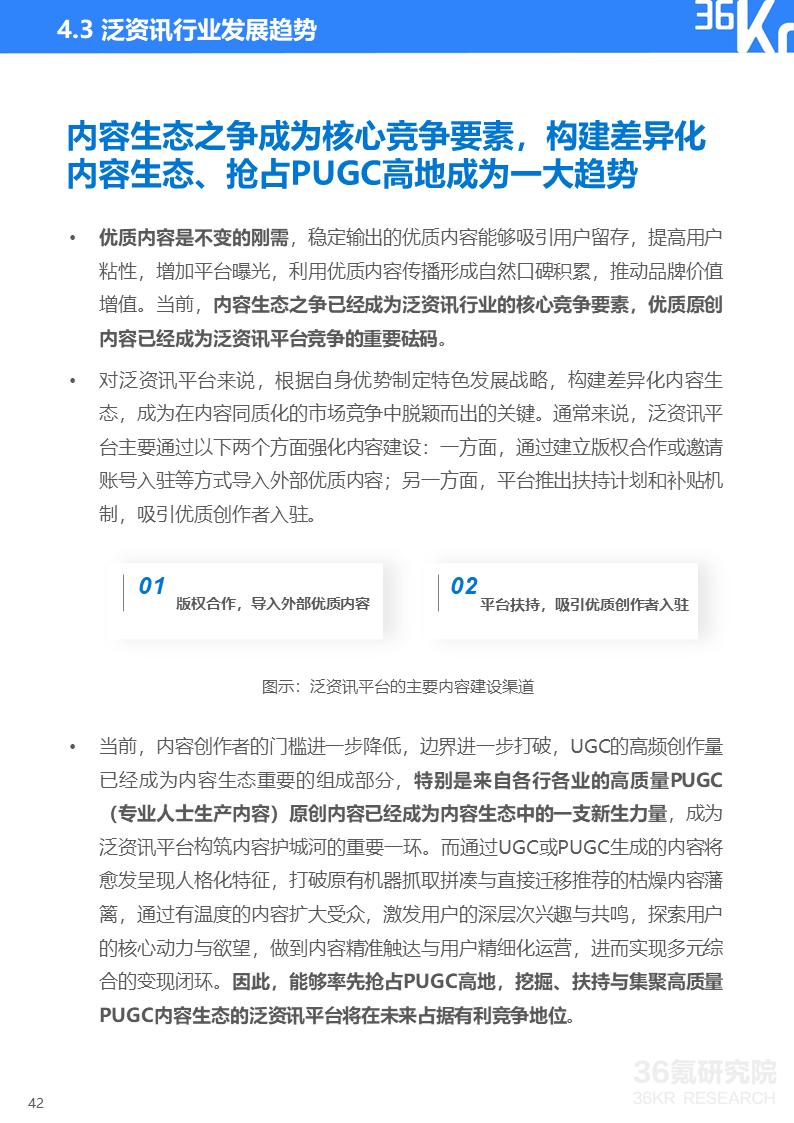 2020年中国泛资讯行业研究报告插图42
