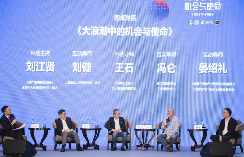 """王石、冯仑重聚 分享""""后开发时代""""的10个机会"""