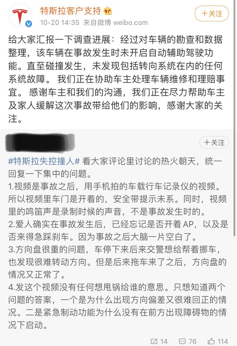 Model 3在北京失控撞人,特斯拉:未发现任何系统故障