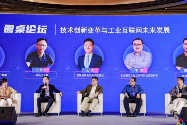 圆桌论坛:技术创新变革与工业互联网未来发展
