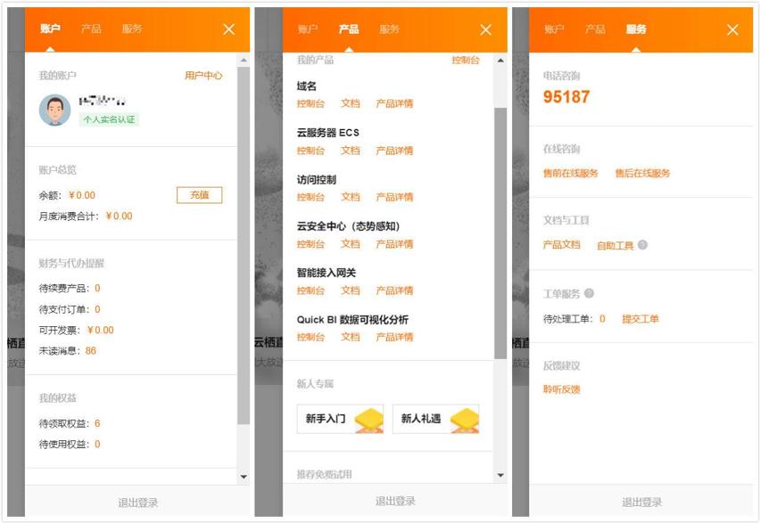 """阿里云网站改版升级 迈出2.0时代""""云端一体""""第一步"""