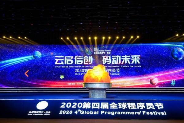 共建信创产业新高地 打造50万程序员之都 2020第四届全球程序员节开幕