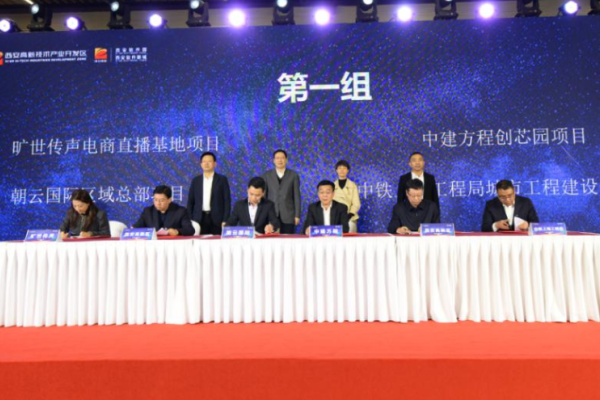 第四届全球程序员节西安高新区重点项目签约仪式成功举行