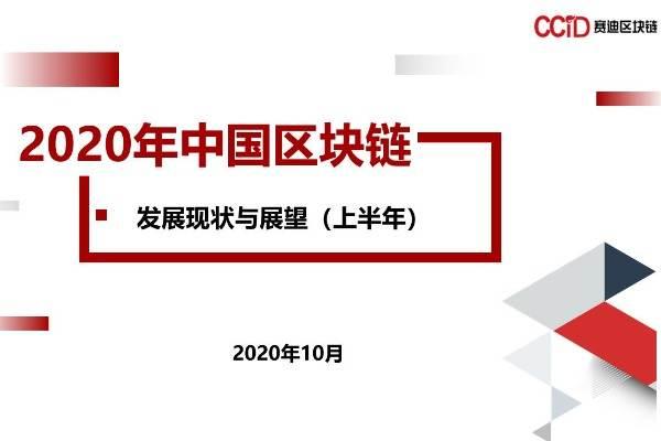 赛迪发布《2020年中国区块链发展现状与展望(上半年)》
