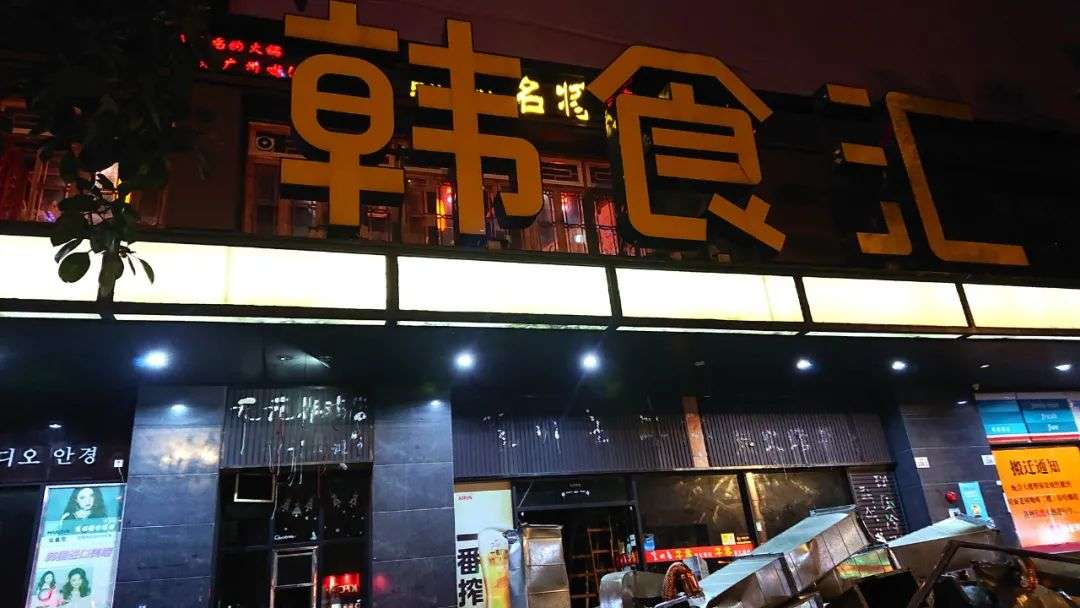 韩国三级酒吧里的暧昧一位店长模样的工作人员告诉红餐网虽然工作日和周末每天客流量不一样但现在基本天天爆满聊不到两句她就抽身进店忙活去了.(图9)