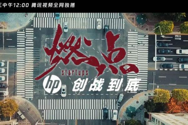 《燃点 创战到底》正式上线,为什么惠普要拍一部创业纪录片?