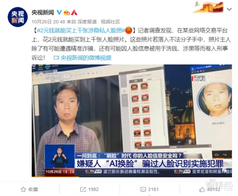 2元能买上千张人脸照:央视揭AI黑产,真相远不止于此