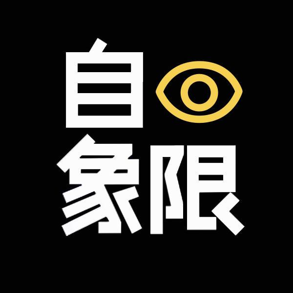 方格之间,自由象限。 WeChat:leo3916622