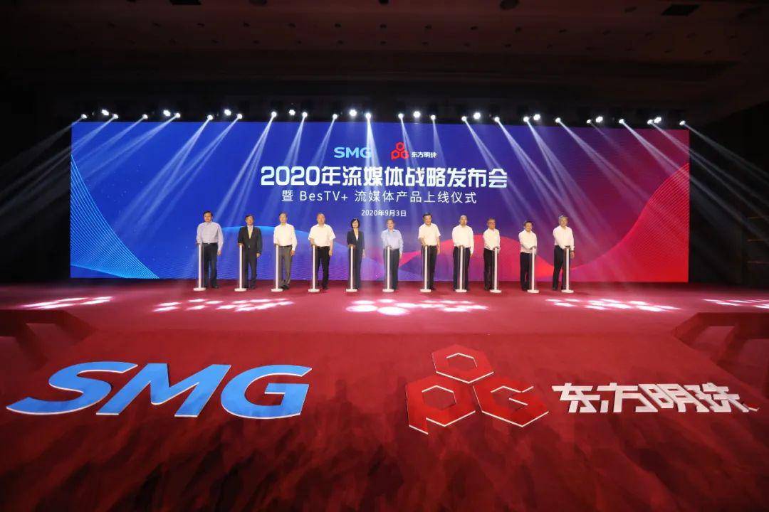 """东方卫视BesTV入局流媒体战场,能否复制""""芒果TV""""的崛起?"""