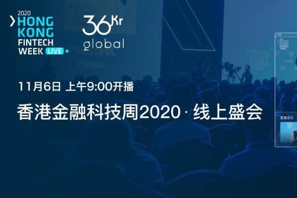 香港金融科技周2020 活动预告 | 科技为金融带来更多可能