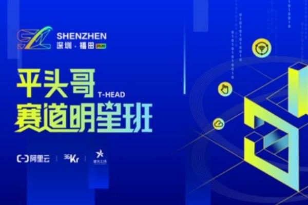 深圳福田平头哥赛道明星班招募开启,链接智能芯片全生态
