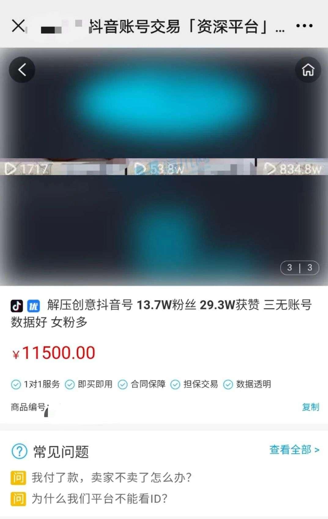 揭秘月入百万的直播灰产插图(3)