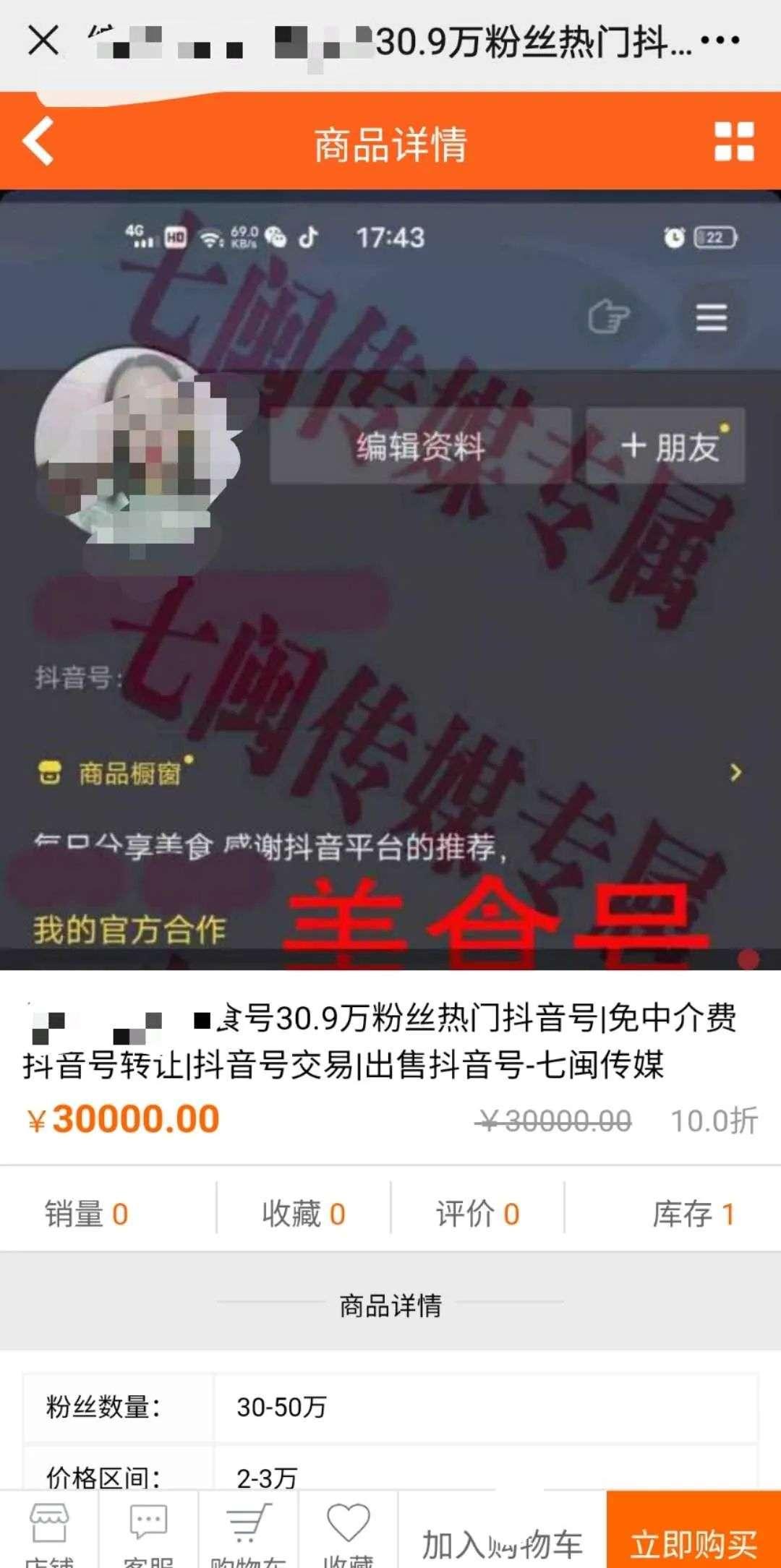 揭秘月入百万的直播灰产插图(5)