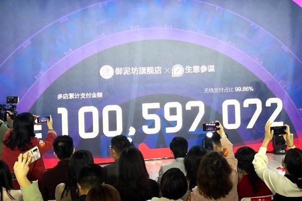 御泥坊双11战绩:单品1分钟售出10万瓶 10分34秒破亿