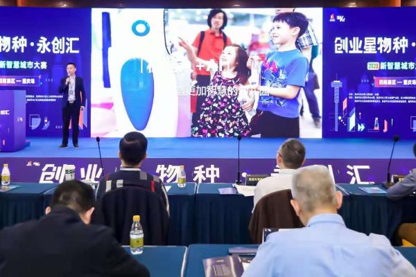 """未来的城市会是怎样?""""智慧城市""""创新势力登陆重庆"""