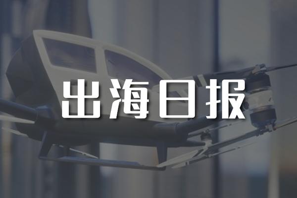 出海日报 亿航智能空中的士在韩首飞;新加坡 Ascent Capital 为其首支面向缅甸的基金募集8800万美元