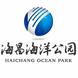 海昌海洋公园-普乐方的合作品牌
