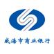 威海商业银行-U-Mail的合作品牌