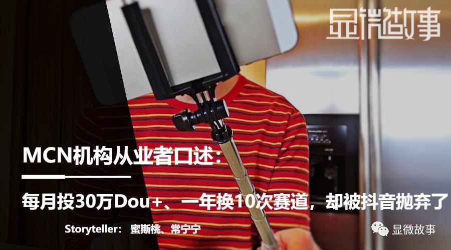 MCN从业者口述:每月30万Dou+、换10次赛道,最后还是被抖音抛弃