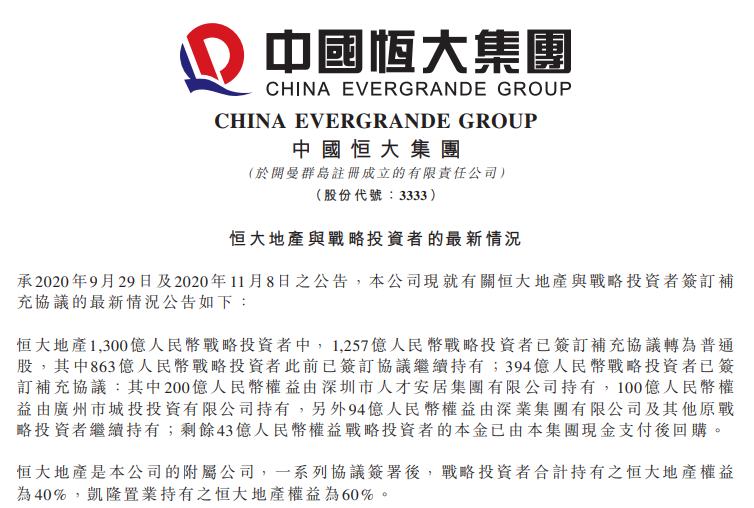 广深国资齐出手,恒大300亿战投转由深圳人才安居、广州城投持有