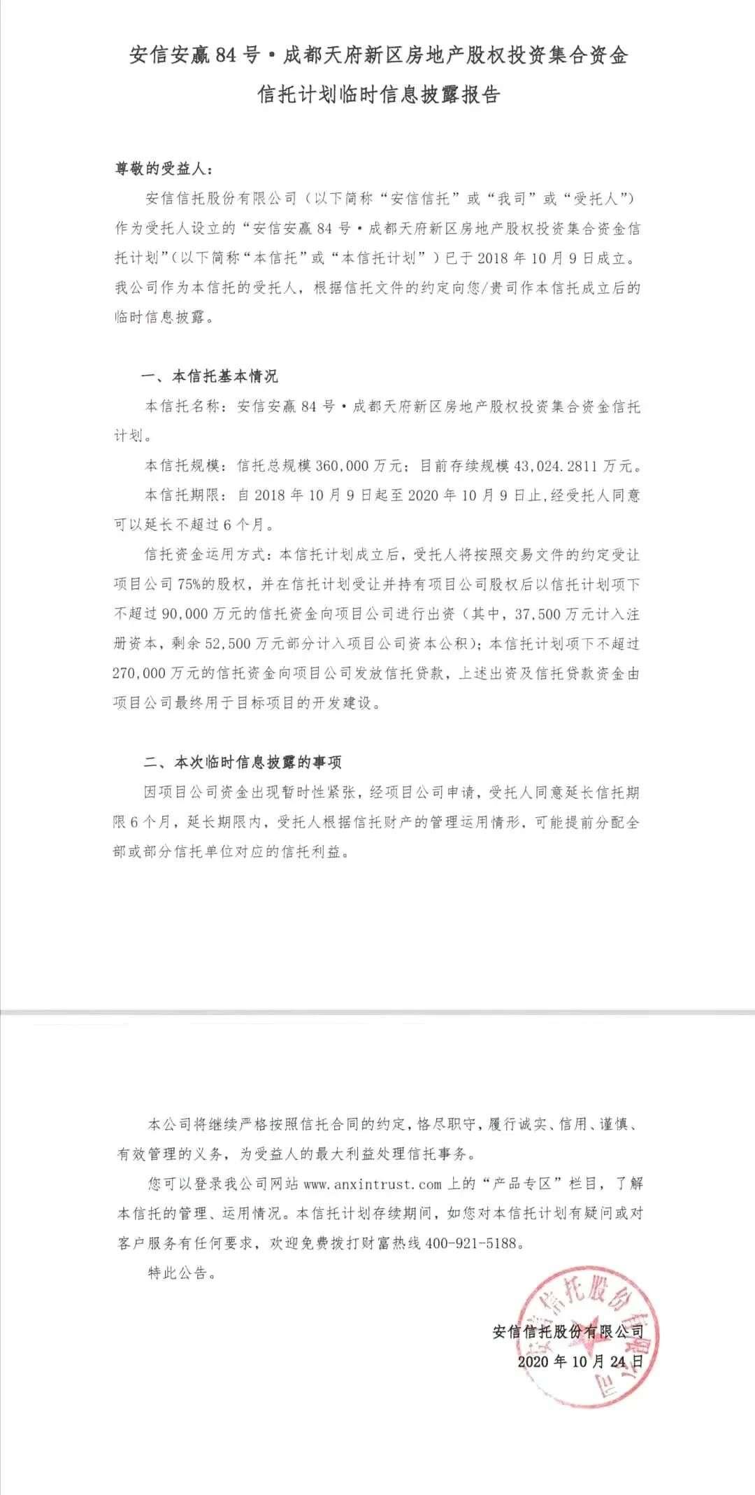 """成都项目卷入风波,四川民企""""四哥""""蓝润面临转型大挑战"""