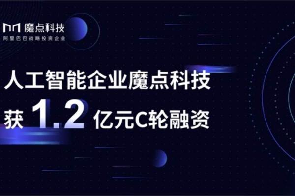 36氪首发 | 用标准产品切入数字化领域,AI企业「魔点科技」获得1.2亿元C轮融资