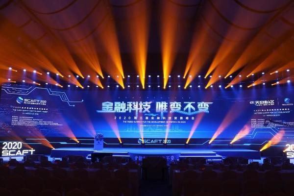 四川金融科技指数西部第一《2020天府·中国金融科技指数》发布