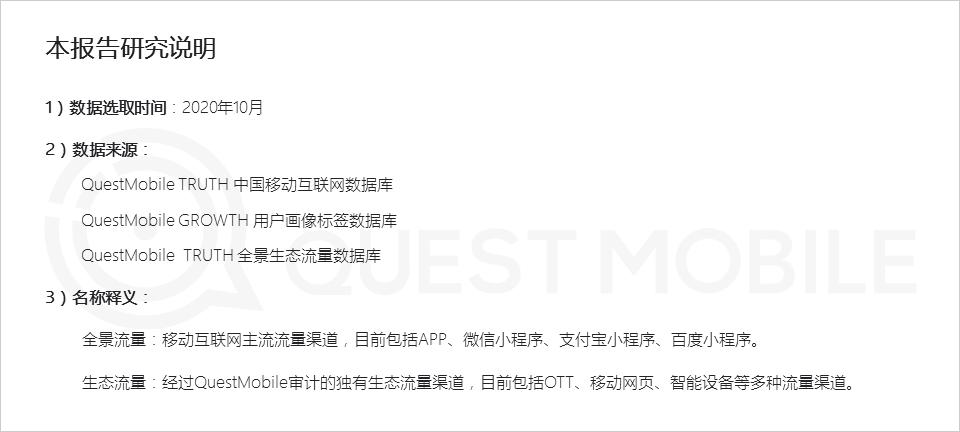 QuestMobile2020全景生态流秋季报道:小程序成为品牌在线武器
