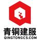 青铜建服建筑工程行业软件
