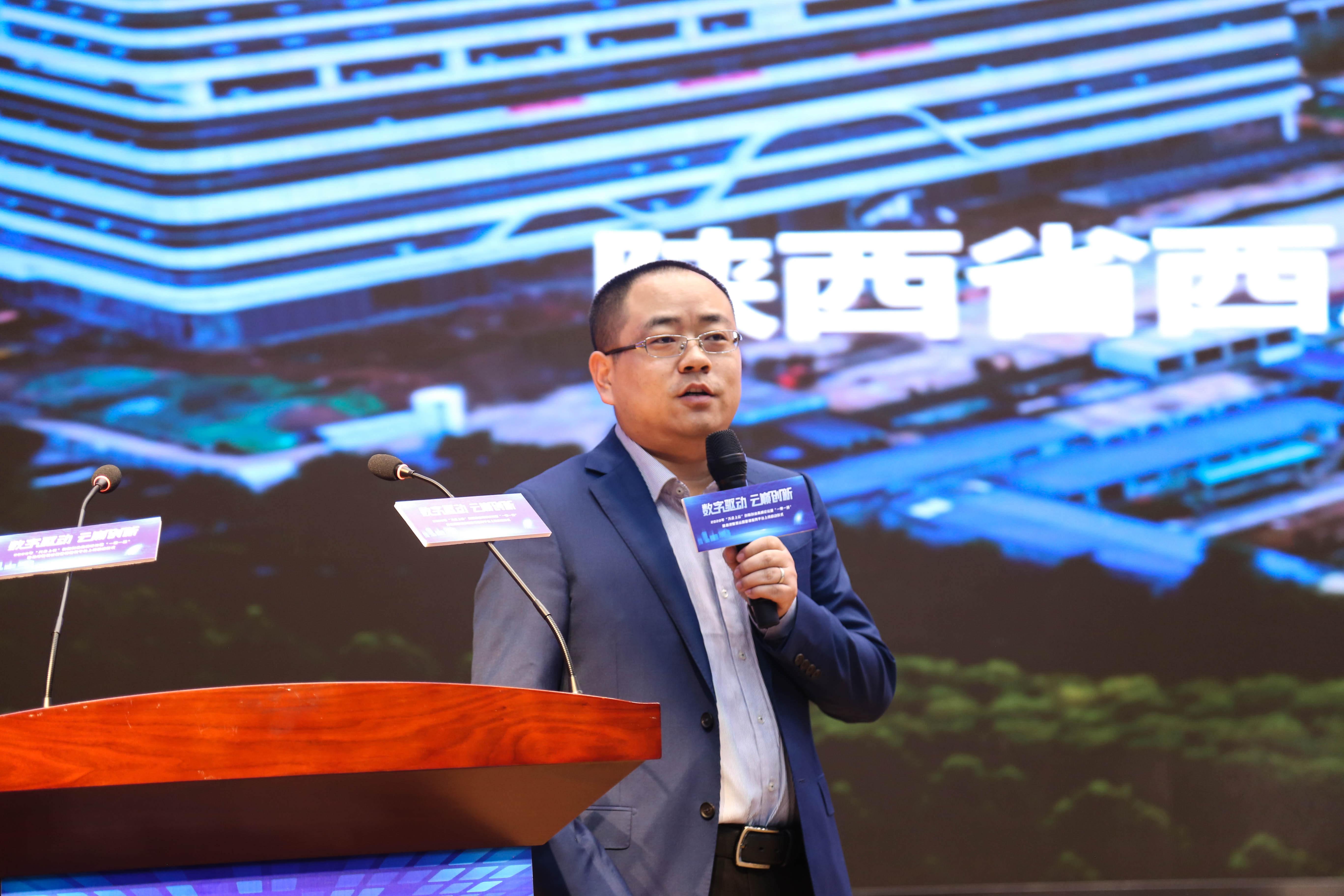 """萬企上云""""創新創業高峰論壇 在灃西新城西部云谷二期舉辦"""