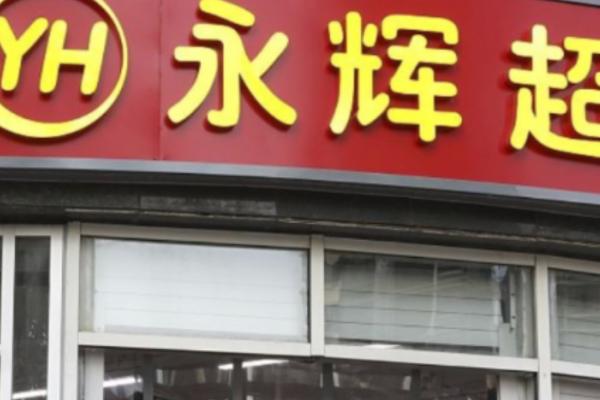 永辉超市Mini大规模闭店,亏损创新业务转回并表