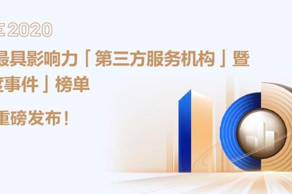 重磅 2020年中国VC/PE行业「年度事件」暨「最具影响力第三方服务机构」榜单发布!