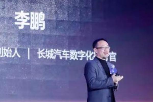 长城汽车数字化执行官李鹏:智能汽车的新思考   WISE2020 新经济之王大会